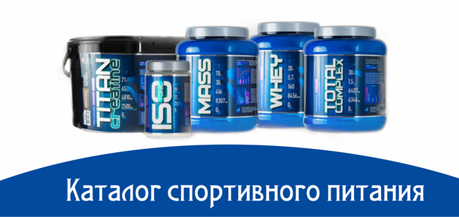 Спортивное питание Мурманск фото купить RLine