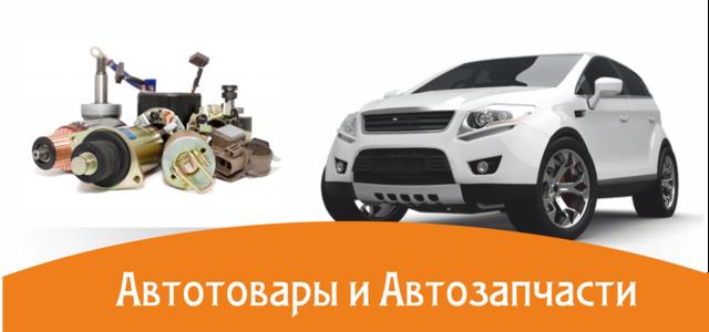 Автотовары и автозапчасти для автомобилей в Мурманске