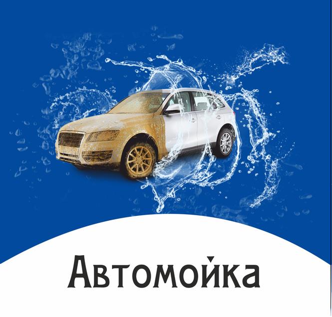 Услуги автомойки