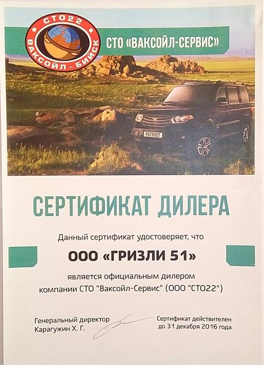 """Сертификат дилера СТО """"Ваксойл-Сервис"""""""