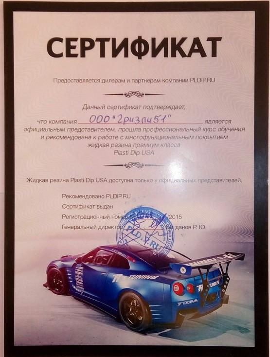 Сертификат дилера компании PLDIP.RU