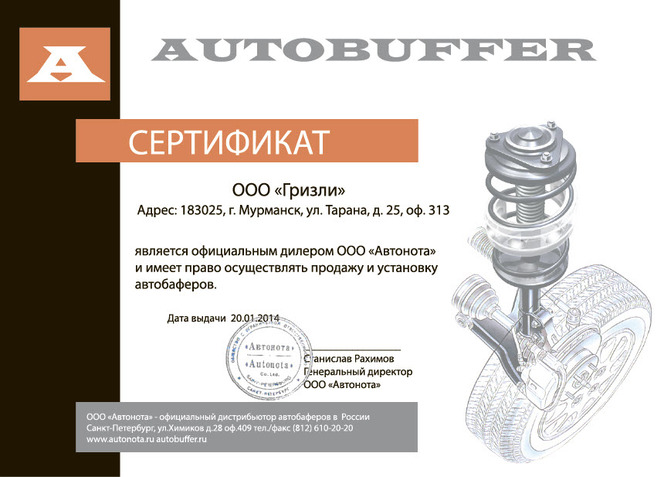 Сертификат официального дилера Автобаферы Мурманская область