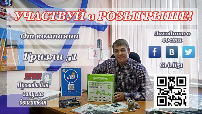 Розыгрыш провода прикуривателя от компании Гризли 51 в Мурманске. Через приложение UDS Game.